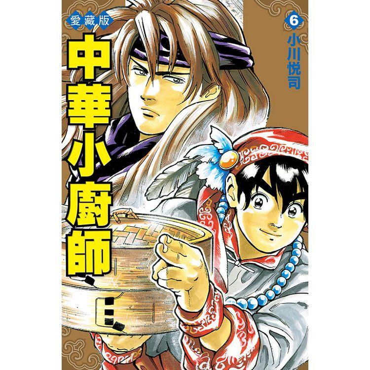 中華小廚師 愛藏版 (首刷附錄版) 06
