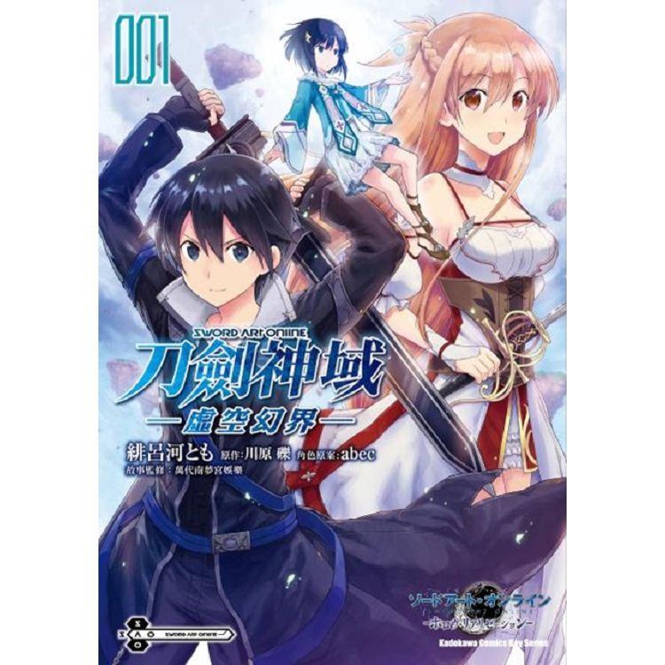 Sword Art Online刀劍神域-虛空幻界-(1)