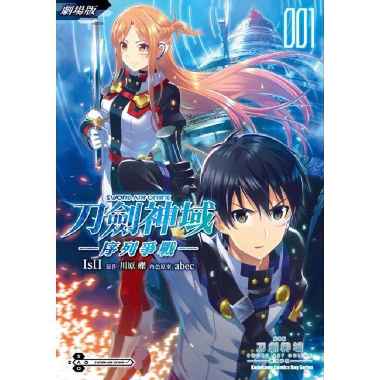 劇場版Sword Art Online刀劍神域-序列爭戰-(1)