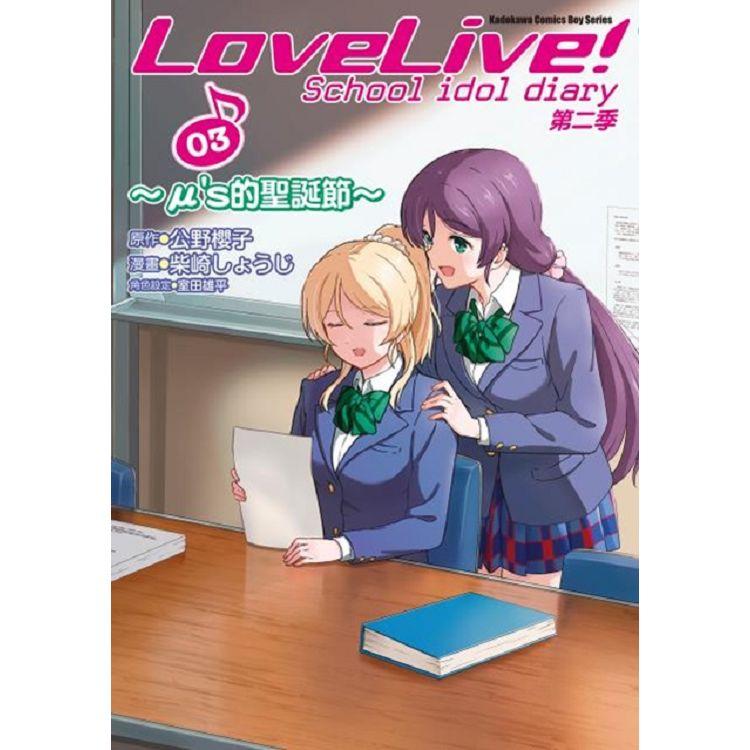 LoveLive!School idol diary第二季(3)~μ,s的聖誕節~漫畫
