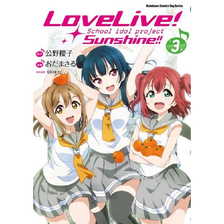 LoveLive!Sunshine!!(3)
