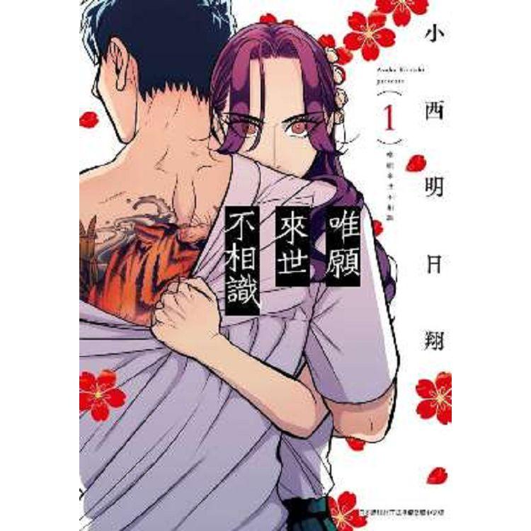 唯願來世不相識(01)