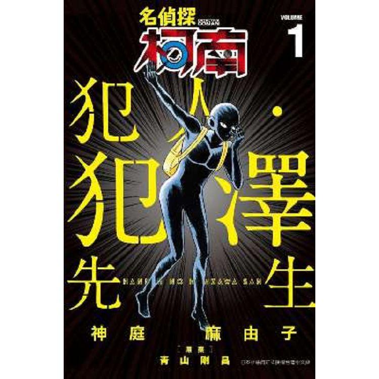 名偵探柯南 犯人犯澤先生(01)
