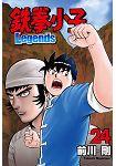 鐵拳小子 Legends 24