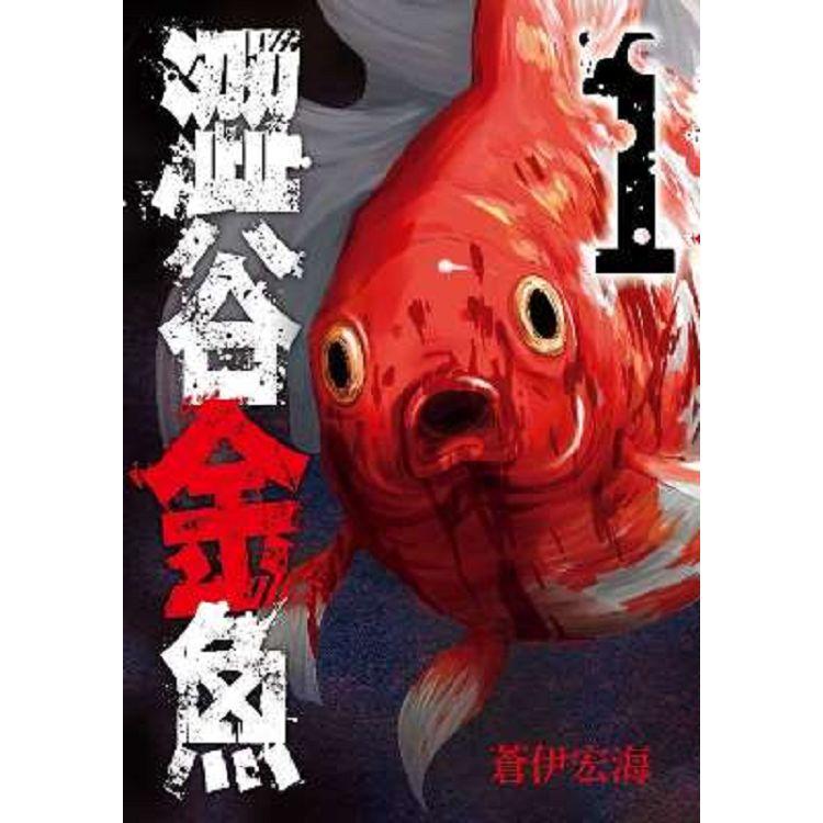 澀谷金魚(01)