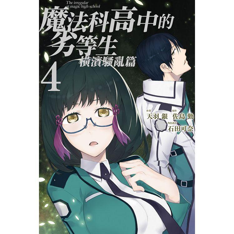 魔法科高中的劣等生 橫濱騷亂篇 04