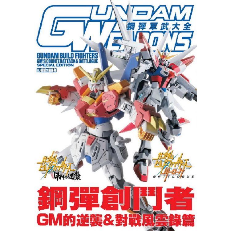 鋼彈軍武大全 鋼彈創鬥者 GM的逆襲&對戰風雲錄篇