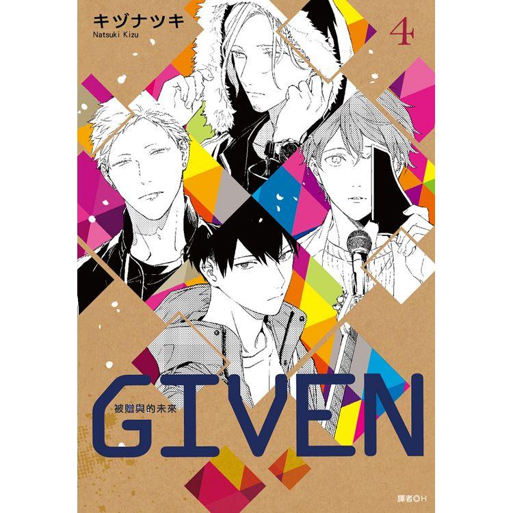 GIVEN被贈與的未來(04)