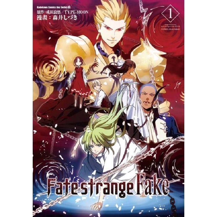 Fate/strange Fake(1)漫畫