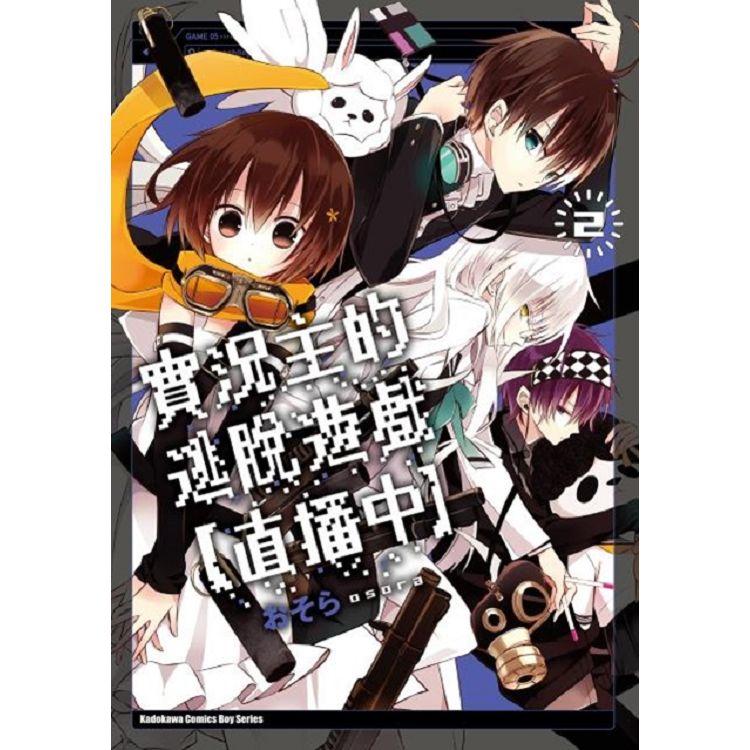 實況主的逃脫遊戲【直播中】(2)