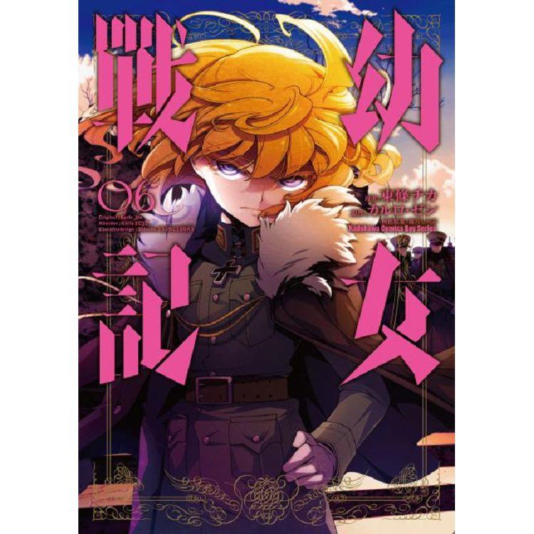 幼女戰記(6)漫畫