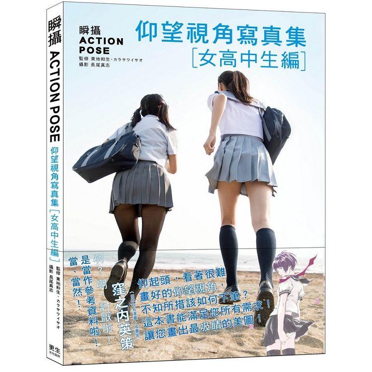 瞬攝 ACTION POSE-仰望視角寫真集 女高中生編:日本動漫業界大師級人物「窪之內英策」及「東地和生」強