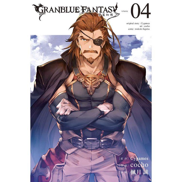 GRANBLUE FANTASY 碧藍幻想  04