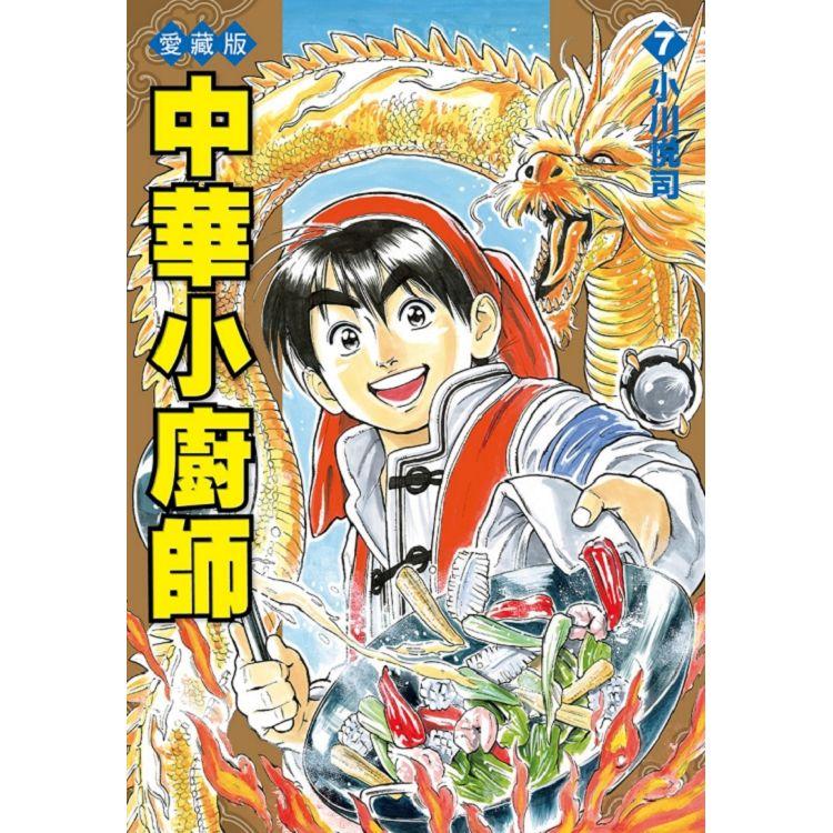 中華小廚師 愛藏版 (首刷附錄版) 07