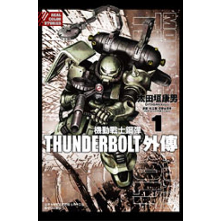 機動戰士鋼彈THUNDERBOLT 外傳 01