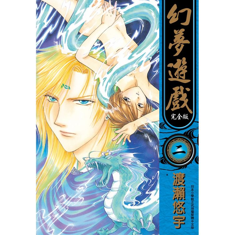 幻夢遊戲 完全版(02)