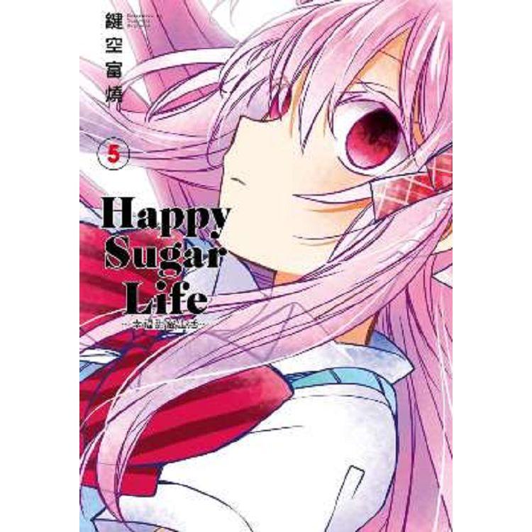 Happy Sugar Life~幸福甜蜜生活~(05)
