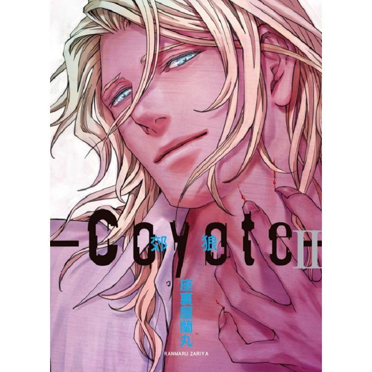 Coyote 郊狼 (首刷限定版) 02
