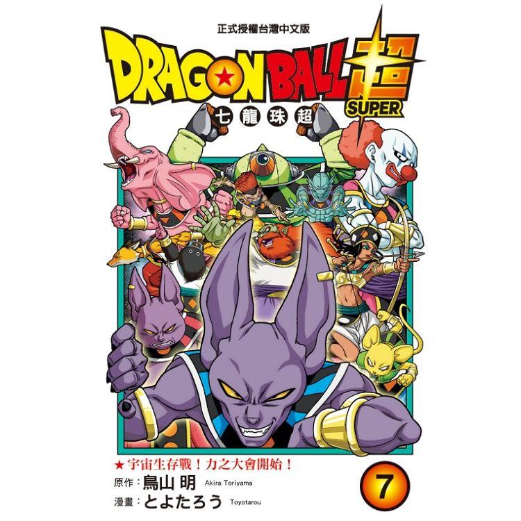 DRAGON BALL超 七龍珠超 07