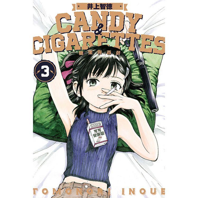 CANDY & CIGARETTES 糖果與香菸 03