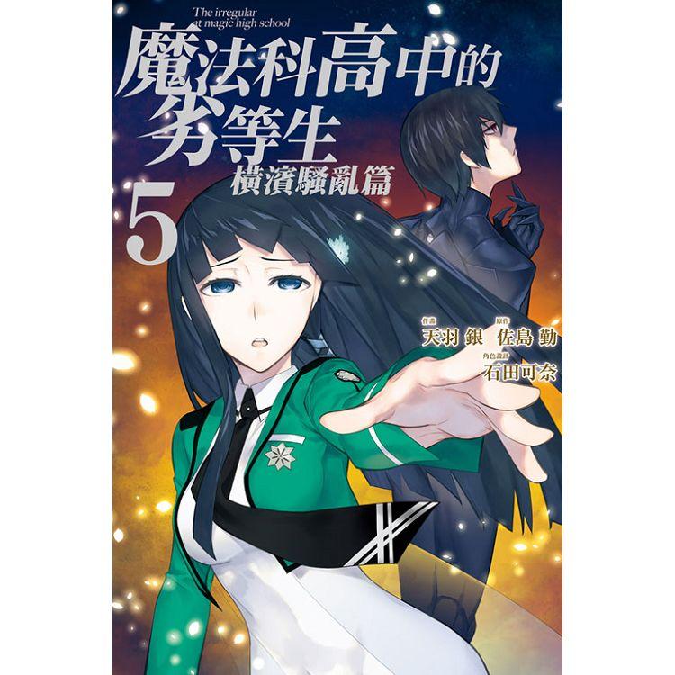 魔法科高中的劣等生 橫濱騷亂篇  05(完)