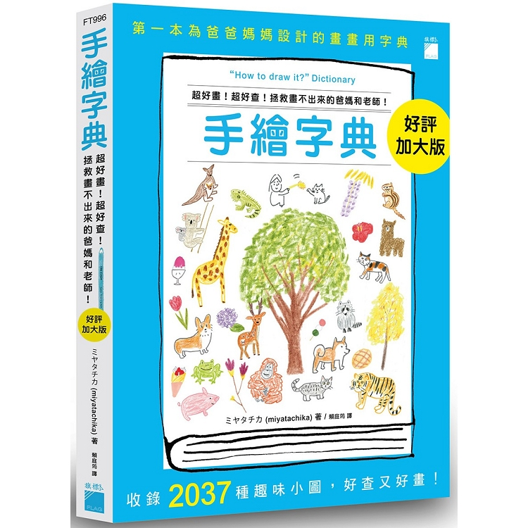 手繪字典:超好畫!超好查!拯救畫不出來的爸媽和老師!好評加大版