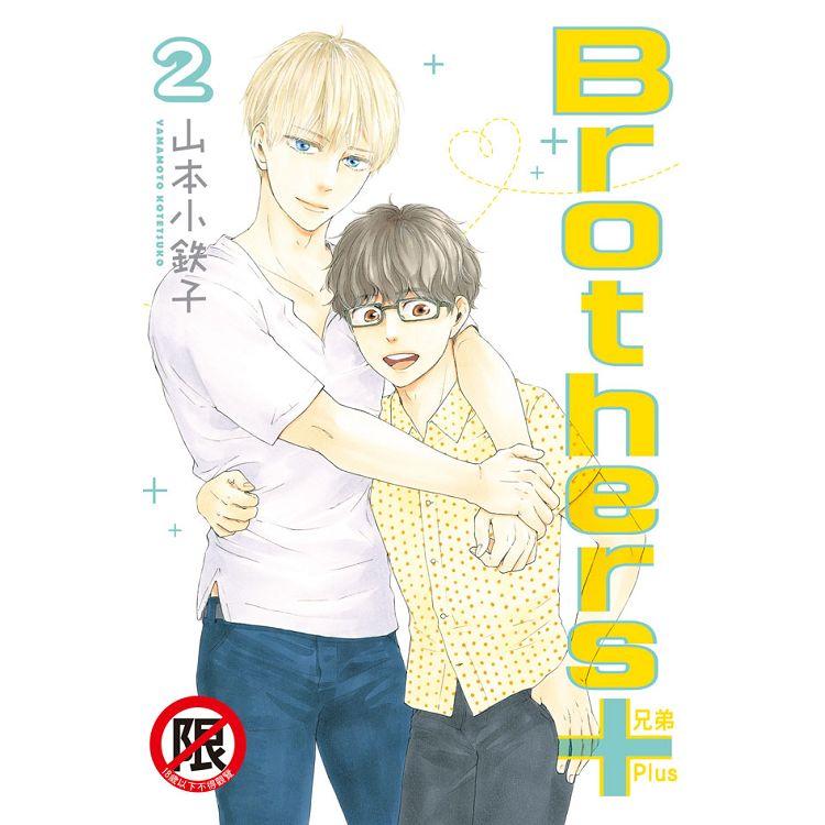 Brothers+~兄弟Plus~2完(限)