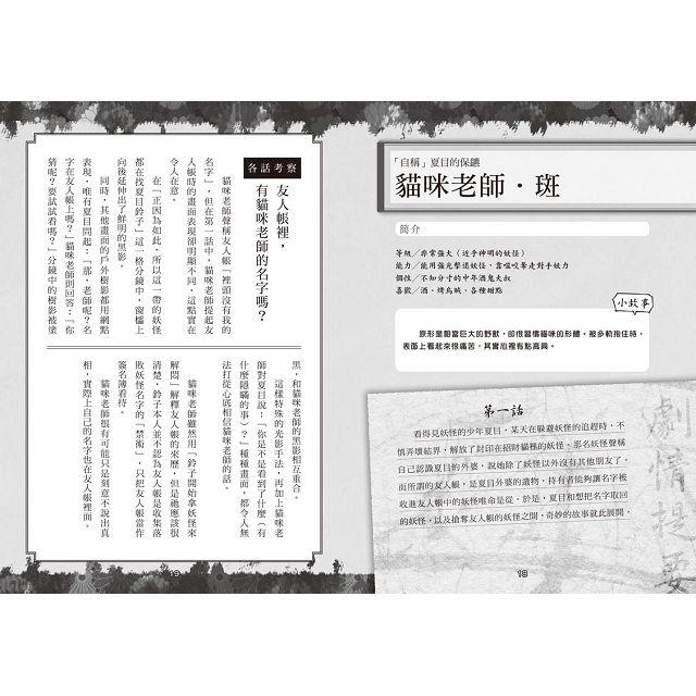 夏目友人帳-妖怪連絡簿最終研究