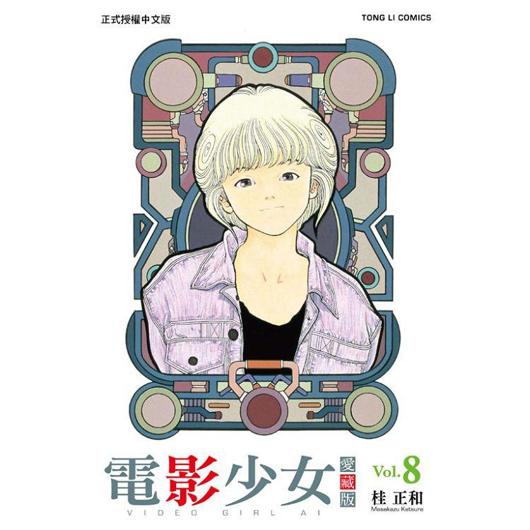 電影少女愛藏版 (首刷附錄版) 08