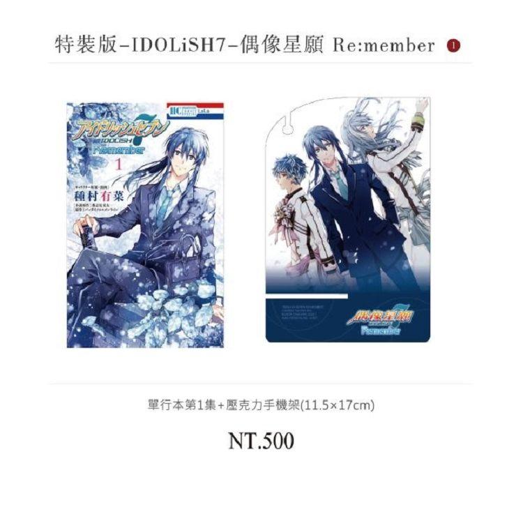 IDOLiSH7-偶像星願- Re:member (1) 特裝版