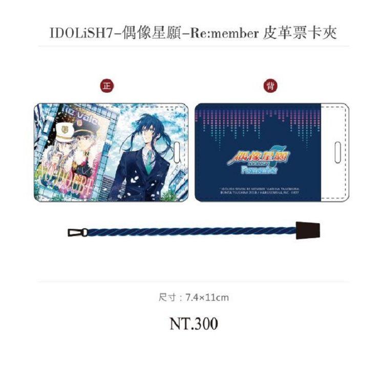 IDOLiSH7-偶像星願- Re:member 皮革票卡夾