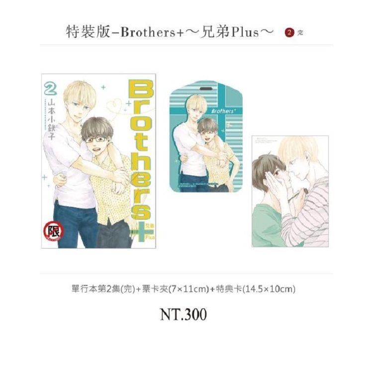 Brothers+~兄弟Plus~(2)完 特裝版(限)