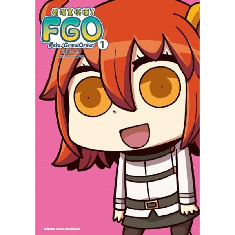 看漫畫搞懂Fate/Grand Order!(1)