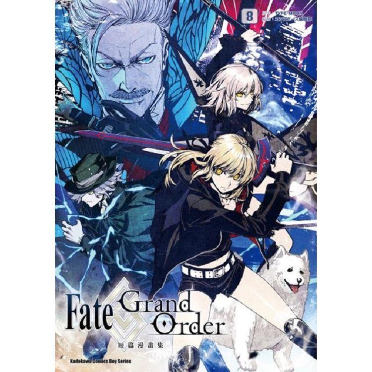 Fate/Grand Order短篇漫畫集(8)