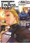 新機動戰記鋼彈W Endless Waltz 敗者們的榮耀(13)