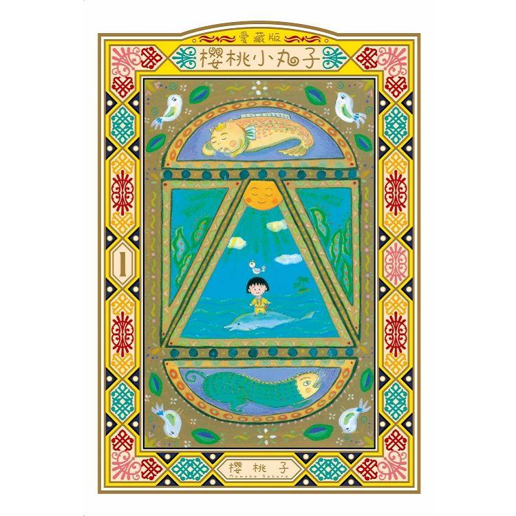 櫻桃小丸子愛藏版01