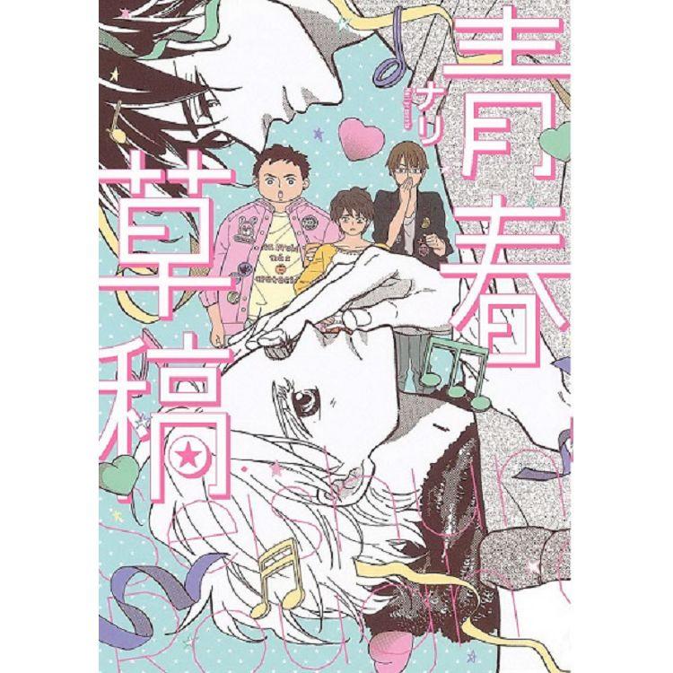 青春草稿(全)