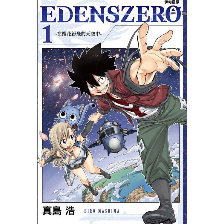 EDENS ZERO伊甸星原 01