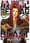 最遊記RELOAD BLAST (特裝版) 03