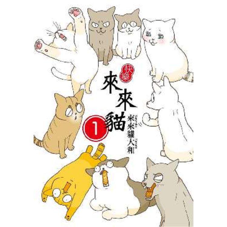 快樂來來貓(01)