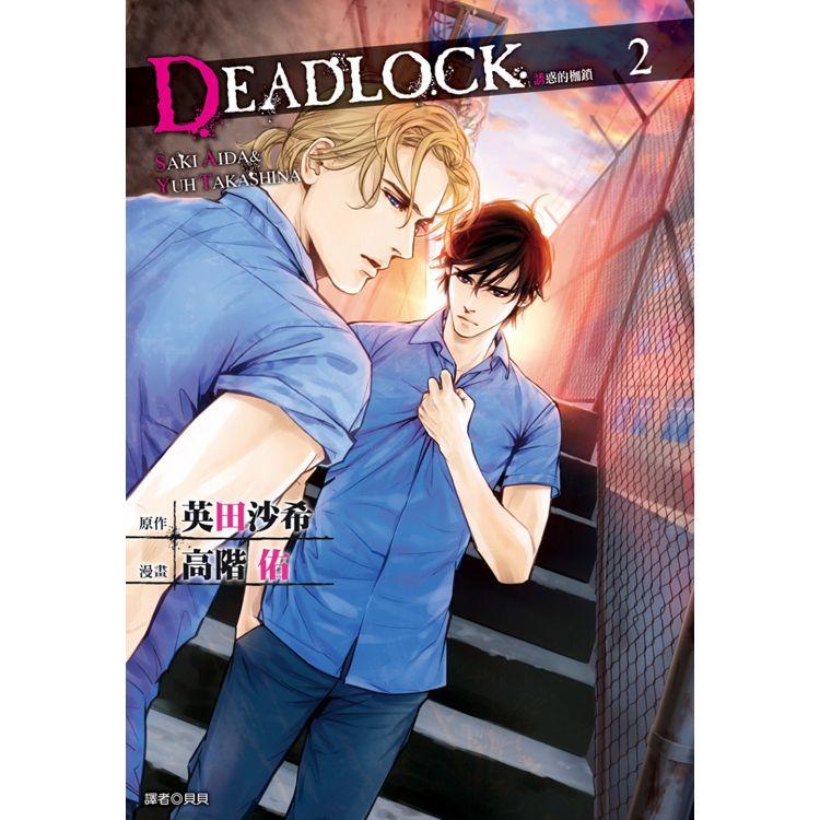 DEADLOCK 誘惑的枷鎖(02)