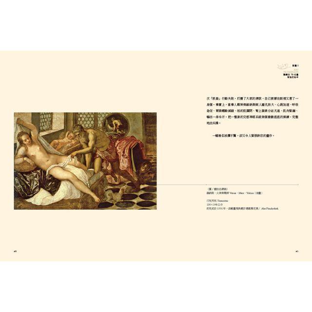 話畫Ⅰ:隱藏在70名畫背後祕辛:原來眾神皆有病?顛覆你所認知的希臘眾神 × 星空奧祕、醫學人文