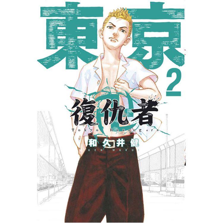 東京卍復仇者 02
