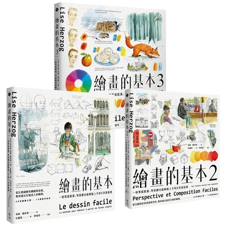 繪畫的基本1、2、3套書