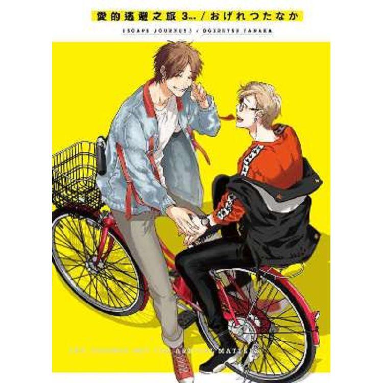 愛的逃避之旅(03)完