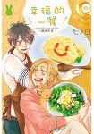 幸福的一餐槇與花澤-全
