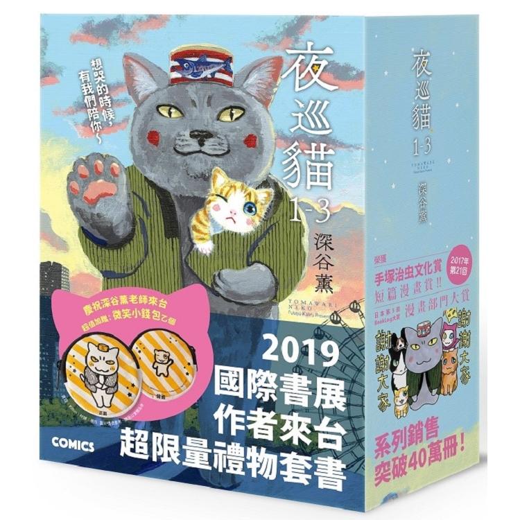 夜巡貓1-3微笑小錢包禮物套書(慶祝作者來台超限量特裝版)