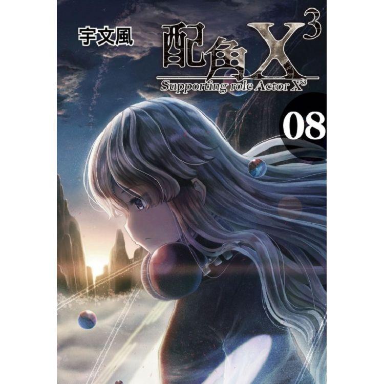 配角X3 -08