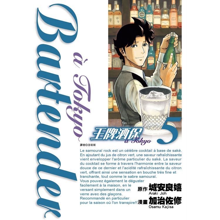 王牌酒保a Tokyo(05)