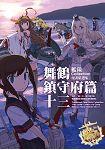 艦隊Collection漫畫精選集 舞鶴鎮守府篇(13)